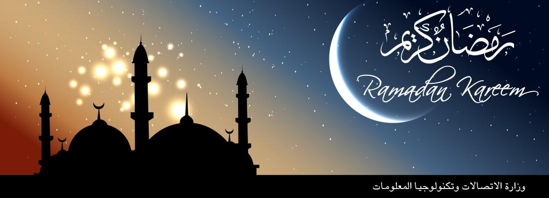 Ramadan Greeting: Ramadan Kareem